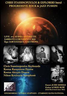 Live ΑΝΤΙΘΕΣΗ, Σάββατο 8 Οκτωβρίου 2016