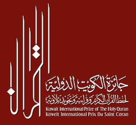 جائزة الكويت الدولية لحفظ لقرآن الكريم وقراءاته وتجويده ونلاوته