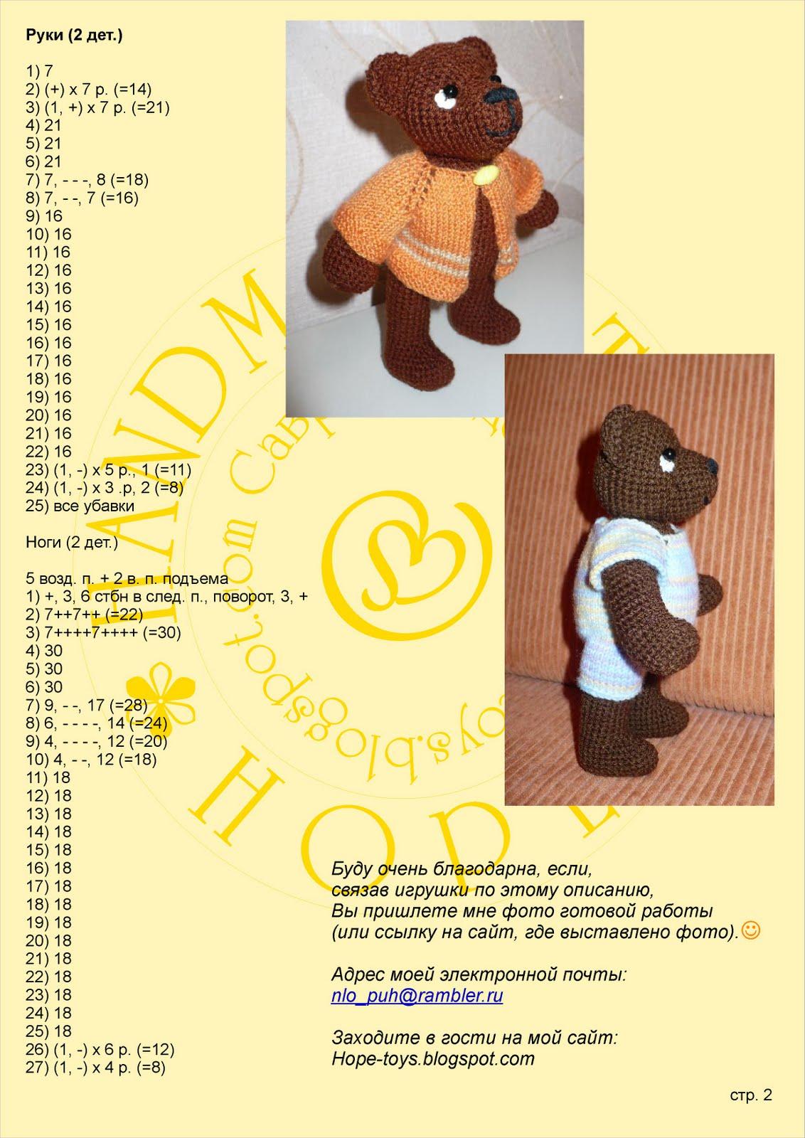 Вязаные игрушки медвежонок крючком со схемами6