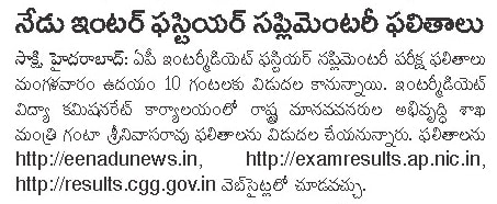 Manabadi Inter 1st year Supplementary Exam Results 30 June 2015, AP Inter Supply Results 2015 were declared today 10 A.M, AP Intermediate 1st year Supplementary Results 2015, www.manabadi results.com, AP Jr. Inter Supple Results 2015, Manabadi Intermediate Supply Results 2015 1st year
