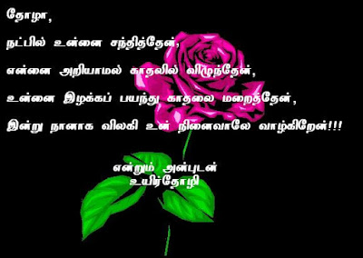 boy friend love poem images, Tamil love poem by girl