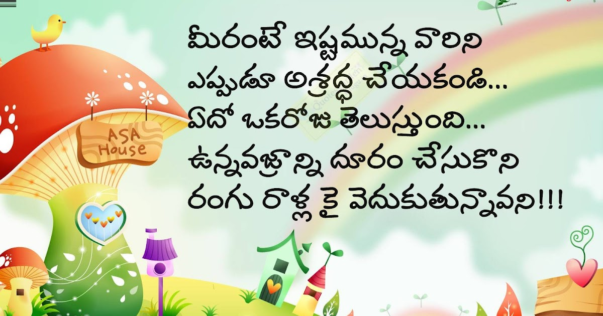 best telugu quotes inspirational quotes about life nice