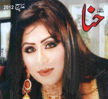 376 x 344 · 31 kB · jpeg, Shua Urdu Digest May2013