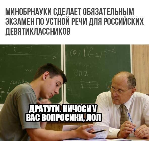 Анекдот Экзамены