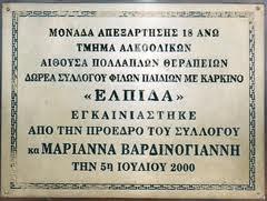 ΑΙΘΟΥΣΑ ΠΟΛΛΑΠΛΩΝ ΘΕΡΑΠΕΙΩΝ 18 ΑΝΩ