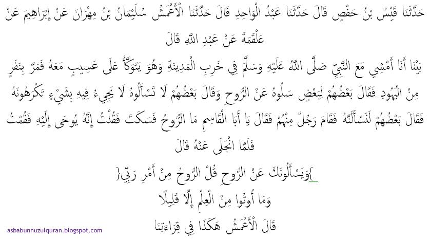 qs al isra' [17] ayat 85