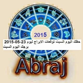 حظك اليوم السبت توقعات الابراج ليوم 23-05-2015  برجك اليوم السبت