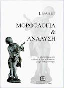 Ι. Βαλέτ, Μορφολογία & Ανάλυση