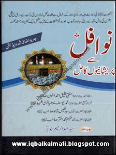 Nawafil Se Mushkilat Ka Hal PDF Book Free Download