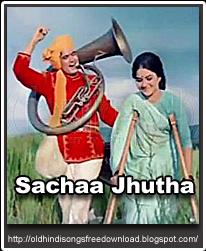 Suchaa Jhutha 1970