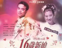 Cô Dâu 16 Tuổi - Hanayome Wa 16-sai 1995