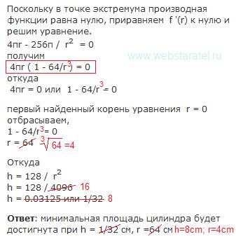 Наименьшая полная площадь поверхности цилиндра 3. Математика для блондинок.