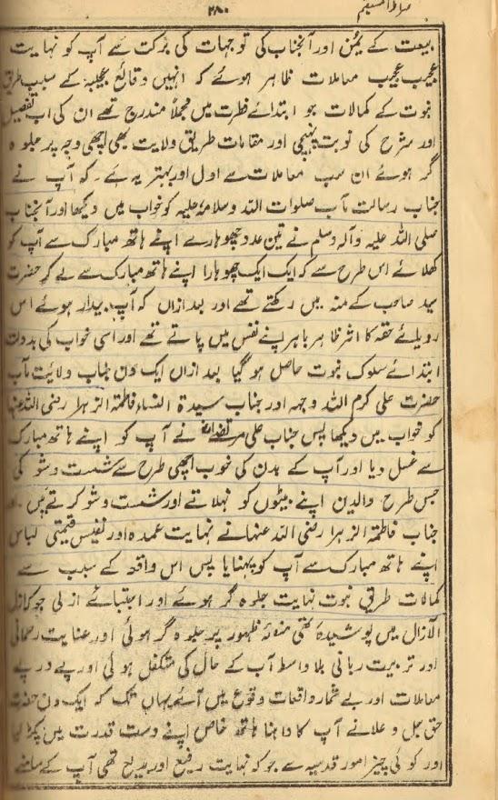 Ref 34 Sirat-e-Mustaqeem