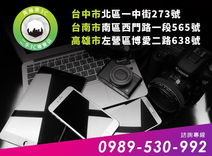 青蘋果3c 台中收購筆電 台南收購手機 高雄收購相機