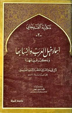 أسماء خيل العرب وأنسابها وذكر فرسانها - أبو محمد الغندجاني pdf