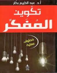 تكوين المفكر - كتابي أنيسي