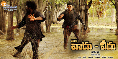 vaadu veedu telugu online movie and download free dvd rip 2011 full free veoh megavideo songs