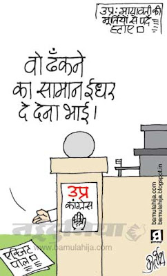 congress cartoon, up election cartoon, assembly elections 2012 cartoons, indian political cartoon, rahul gandhi cartoon, bsp cartoon, mayawati Cartoon