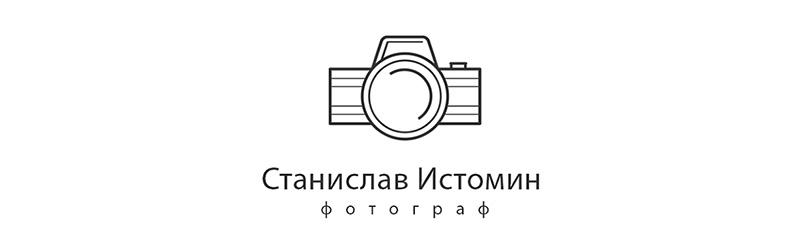 свадебный фотограф Станислав Истомин Липецк, Москва, Воронеж