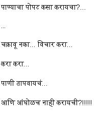 hindi marathi jokes crazzzzzy marathi jokes 4