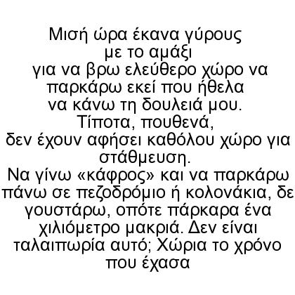 Αγανακτισμένος Εδεσσαίος από το κλείσιμο δρόμων, είπε