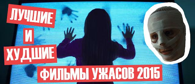лучшие и худшие фильмы ужасов 2015