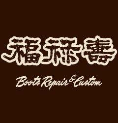 BOOTS-REPAIR-CUSTOM