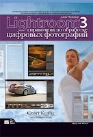 книга «Adobe Photoshop Lightroom 3: справочник по обработке цифровых фотографий Скотта Келби»