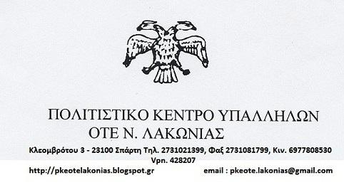 Π.Κ.Ε.  Ο.Τ.Ε.  Ν. ΛΑΚΩΝΙΑΣ