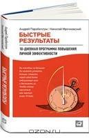 Быстрые результаты. 10-дневная программа повышения личной эффективности | Андрей Парабеллум, Николай Мрочковский