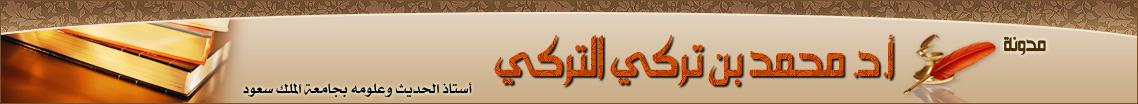 مدونة أ.د محمد التركي