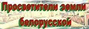Просветители земли белорусской