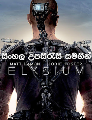 Elysium 2013 Full Movie Watch Online Free