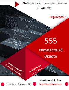555 λυμένα Επαναληπτικά θέματα στα Μαθηματικά Κατεύθυνσης της Γ΄ Λυκείου