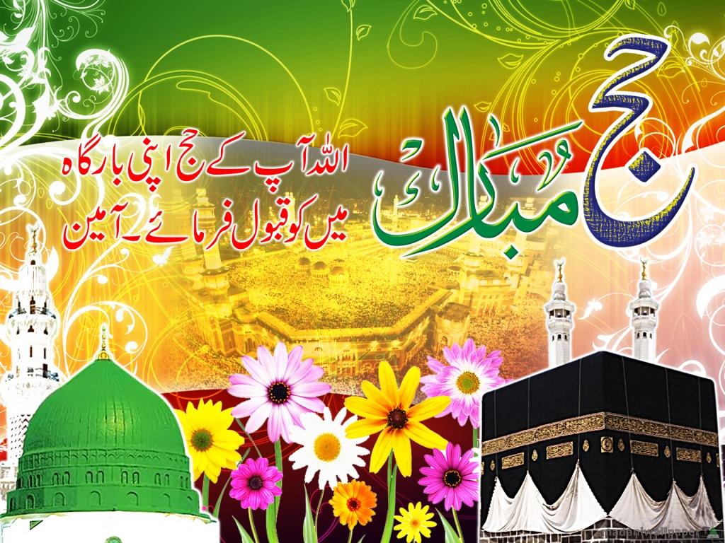 http://4.bp.blogspot.com/-fNc02O5qX0U/UIZ_rZaXo0I/AAAAAAAAGvc/MzWw8-fkOjo/s1600/hajj-mubarak-wallpapers-pics-images-2012-6.jpg