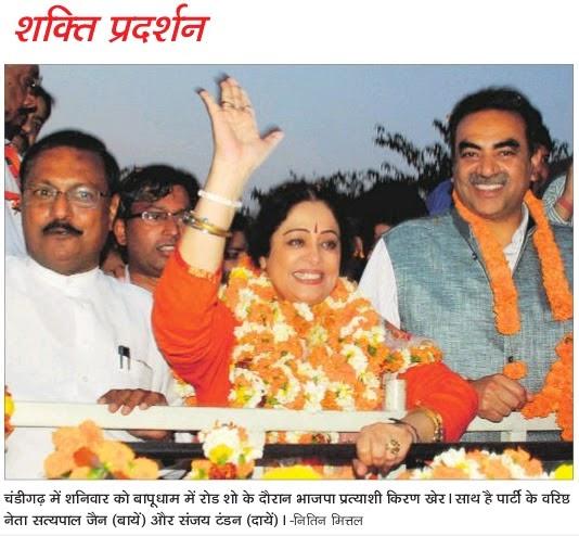 चंडीगढ़ में शनिवार को बापूधाम में रोड शो के दौरान भाजपा प्रत्याशी किरण खेर । साथ में पार्टी के वरिष्ठ  नेता सत्य पाल जैन व अन्य