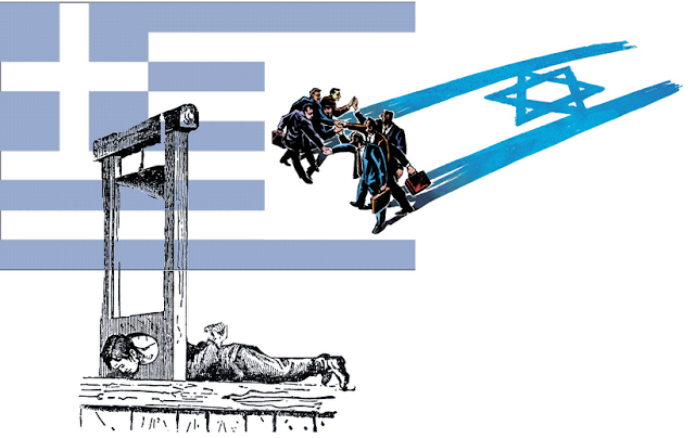 Τα Προνόμια των Σιωνιστών στην Ελλάδα!