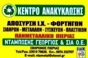 ΝΤΑΜΠΩΣΗΣ ΓΕΩΡΓΙΟΣ & ΣΙΑ ΟΕ