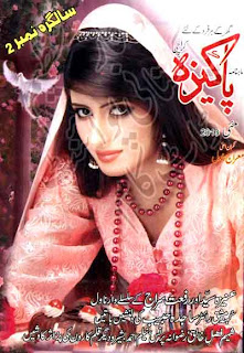 Pakeeza Digest May 2013 pdf