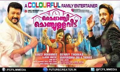 Mylanchi Monjulla Veedu Review, Box Office Report