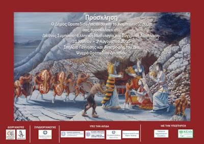 Το πρώτο Meeting Point του Μύθου, του Πολιτισμού και του Ελληνισμού στο Οροπέδιο Λασιθίου