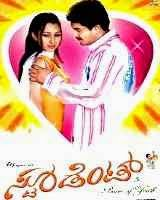 Student (2006) Kannada Mp3 Songs Download