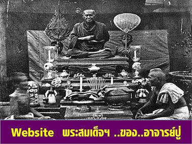 Website พระสมเด็จ ..ของ..อาจารย์ปู่