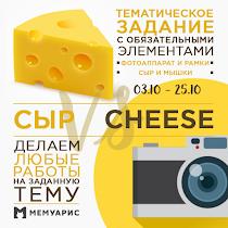 """Тематическое задание """"Скажите СЫЫЫр (Сыр VS Cheese)"""". До 25 октября."""