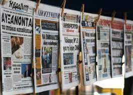 Πρωτοσέλιδα ΑΘΛΗΤΙΚΩΝ - ΠΟΛΙΤΙΚΩΝ Εφημερίδων