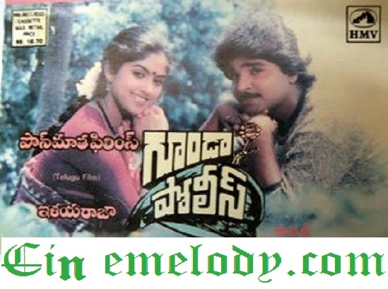 Goonda Police Telugu Mp3 Songs Free  Download  1988