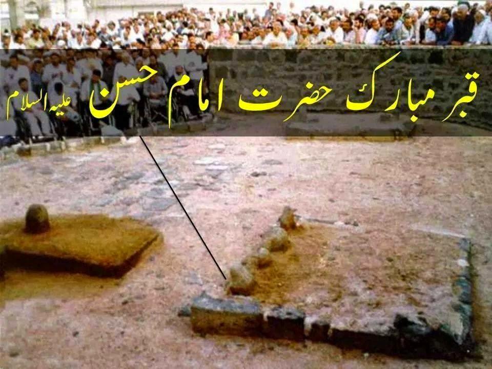 Hazrat Imam HASSAN (A.s)