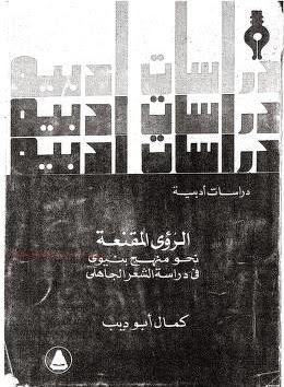 الرؤى المقنعة : نحو منهج بنيوي في دراسة الشعر الجاهلي لـ كمال أبو ديب