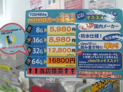 ドコモmicroSDカードの値段