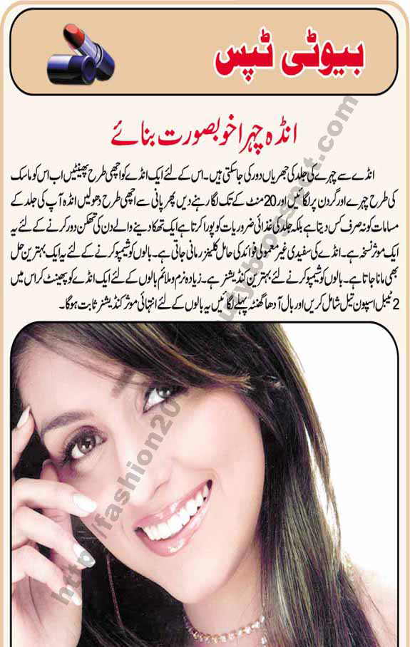 Egg Beauty Tips For Face Dark Spot Remove Urdu Pimple In Polish